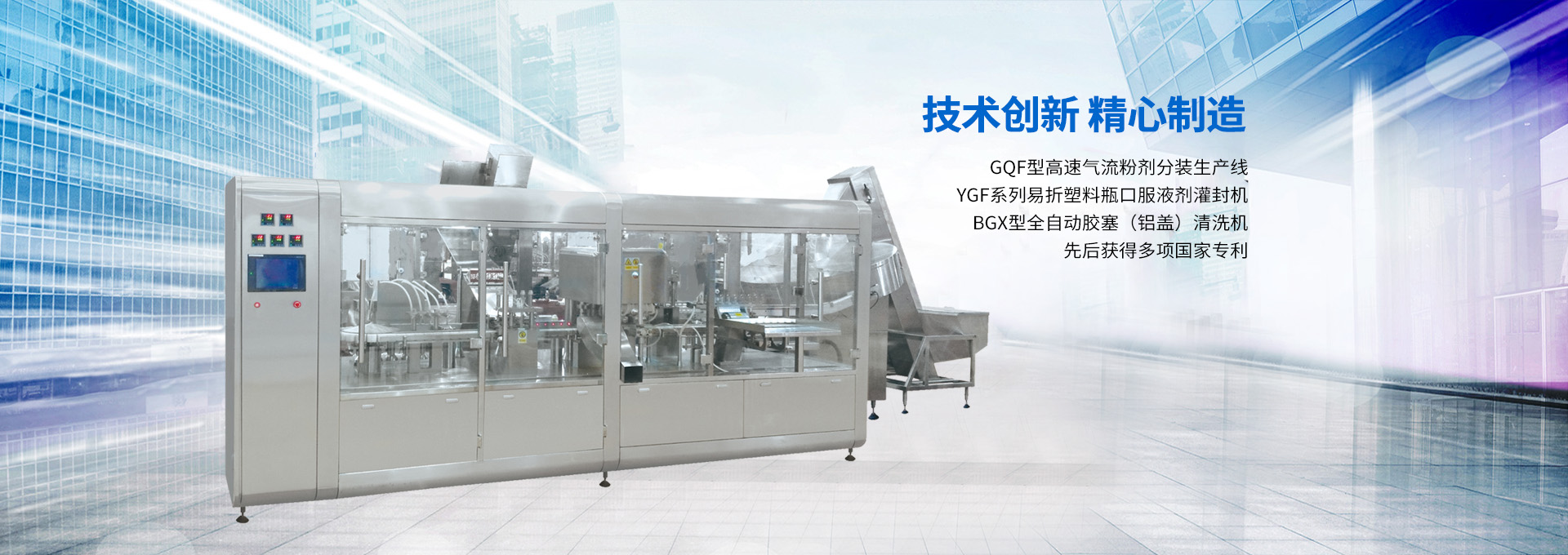 Yonghe machine